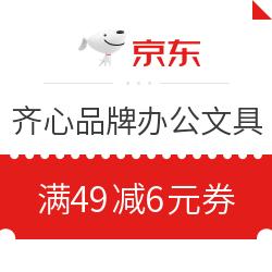 优惠券码:京东商城齐心品牌办公文具满49减6元券满49减6元优惠券
