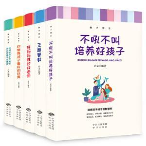父母必读家庭教育书籍全套5册 29元包邮(需用券)