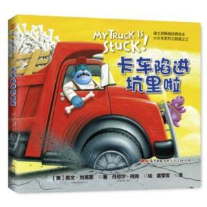 《卡车陷进坑里啦》精装绘本 14.9元包邮(需用券)
