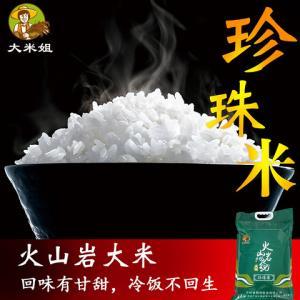 大米姐柳河火山岩珍珠米5kg寿司米东北大米新米 39元(需用券)