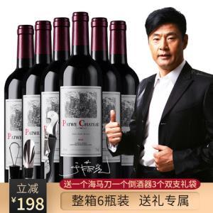 奥瑞安荣光代言原酒进口帕特威酒庄干红葡萄酒整箱750ml*6    198元(需用券)