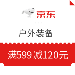 京东户外装备满599减120优惠券满599减120优惠券