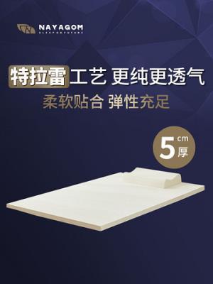 NAYAGOM/楠伢宫特拉雷榻榻米乳胶床垫成人双人床垫1.5/1.8米床 2248元