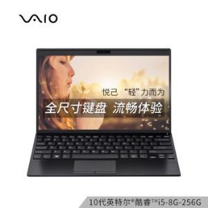 VAIOSX1210代酷睿12.5英寸899克窄边框轻薄商务笔记本电脑(i5-10210U 9288元