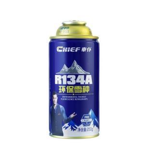 车仆r134a汽车空调环保雪种氟利昂制冷剂空调冷媒冰种正品三瓶 40元
