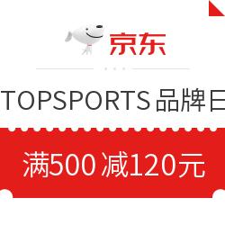 京东TOPSPORTS品牌日满500减120优惠券满500减120元优惠券