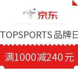 京东TOPSPORTS品牌日满1000减240优惠券满1000减240元优惠券