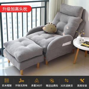 懒人沙发卧室靠背椅子单人网红榻榻米小沙发阳台沙发椅折叠躺椅 358.2元
