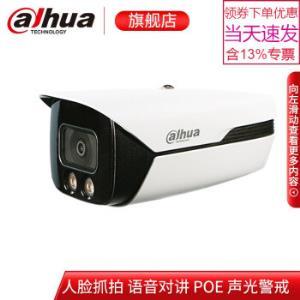 大华摄像头200万人脸识别智能白光警戒摄像头poe拾音对讲监控HFW4243M1-YL-PV-SA6mm(3-20米)