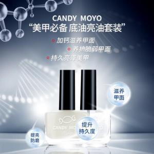 CandyMoyo膜玉脚指甲油套甲油透明底油亮油封层二合一加钙底油+快干亮油*8件