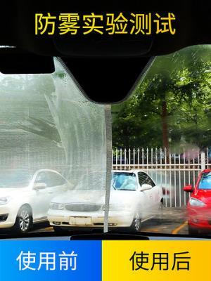 车仆汽车玻璃拨水防雾组合套装前挡风后视镜倒车镜驱水剂冬季长效16.8元