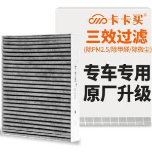 卡卡买空调滤芯汽车空调滤清器99%车型适用联系客服提供车型+年份+排量空调格厂家直发*3件 95.76元(合31.92元/件)