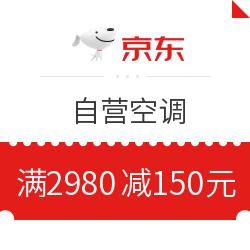 京东自营空调满2980减150元优惠券满2980减150元