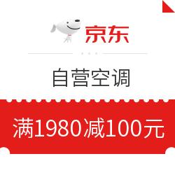 京东自营空调满1980减100元优惠券满1980减100元