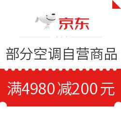 京东自营空调满4980减200元优惠券满4980减200元