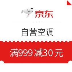 京东自营空调满999减30元优惠券满999减30元