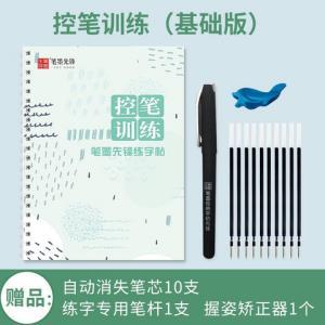 笔墨先锋练字帖(基础版)+自动消失笔芯10+笔杆1+握姿矫正器1 6.8元