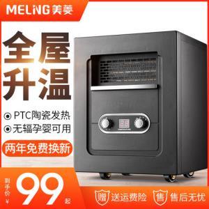 美菱暖风机家用壁炉式取暖器办公省电节能电暖器气炉无光浴室速热89.1元