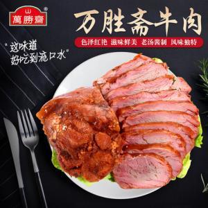 万胜斋酱牛肉健身牛肉酱卤牛肉干休闲零食小吃特产熟食真空即食 39.8元