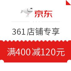 京东361店铺专享满400减120元优惠券满400减120元