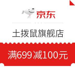 京东土拨鼠旗舰店专享满699减100元优惠券满699减100元