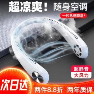 TOTU挂脖风扇便携式无叶风扇+凑单品 83元(需用券)