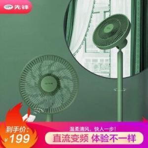 先锋SINGFUN空气循环扇/直流变频风扇/遥控落地扇/电风扇/静音台地风扇DXH-S6Pro 175.12元