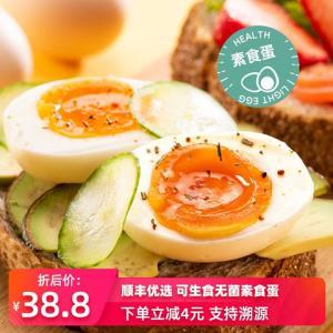 圣迪乐村轻食蛋新鲜鸡蛋无菌蛋可生食素食蛋生鸡蛋20枚包邮 28.8元