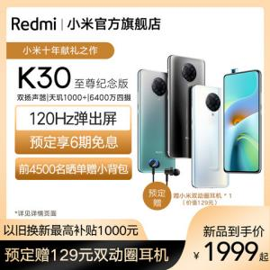 RedmiK30至尊纪念版120Hz弹出屏游戏智能5g手机小米官方旗舰店官网redmi红米k30 1999元