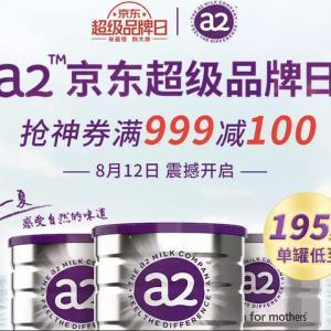 促销活动:a2海外自营官方旗舰店全场499打9折优惠券