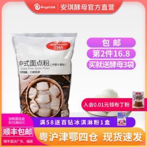 百钻中筋面粉家用小麦粉中式面点包子馒头专用饺子粉烘焙原料5斤*2件 38.6元(合19.3元/件)
