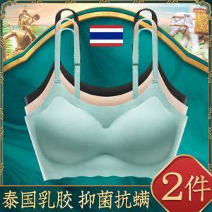 泰国乳胶内衣女无钢圈无痕运动小胸聚拢夏季薄款美背文胸抹胸胸罩    49.9元