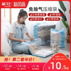 茶花免抽气空气真空压缩袋大号衣服棉被整理袋装被子衣物收纳袋子*2件 38.45元(合19.23元/件)