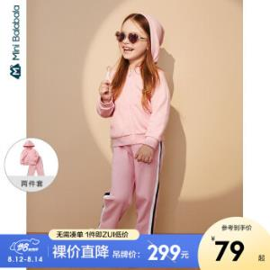 MiniBalabala迷你巴拉巴拉两件套装梦幻粉6323(90-100开档)90可开裆    79元