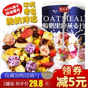 贱萌兔酸奶果粒燕麦片混合水果谷物麦片非脱脂食品营养早餐可干吃 14.9元