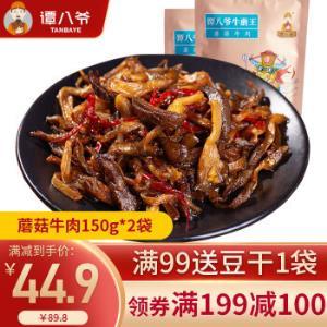 199-100元谭八爷麻辣牛肉蘑菇食四川特产即食小吃真空包装300g(牛肉蘑菇150g*2)*3件    239.4元(合79.8元/件)