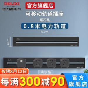 德力西插座可移动电力轨道插座家用滑动式厨房导轨插排明装墙壁多功能挂式插线板黑色80cm导轨    269元