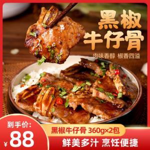 如意三宝黑椒牛仔骨牛排新鲜带骨小排酒店冷冻食材半成品360g×2    78元