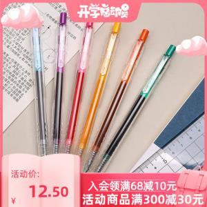 晨光文具彩色中性笔本味系列学生用简约彩色水笔套装六色子弹头按动中性笔0.5AGPH2805*3件    27元(合9元/件)