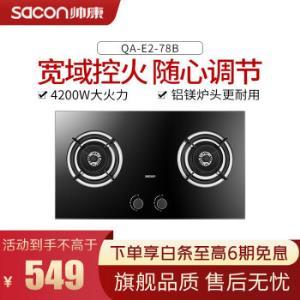 帅康(Sacon)嵌入式燃气灶钢化玻璃灶4.2KW大火力煤气灶双灶QA-E2-78B天然气    399元