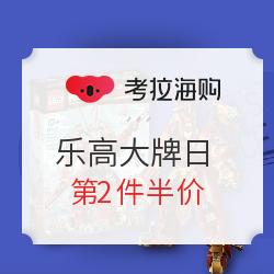 促销活动:考拉海购乐高大牌日专场爆款第2件半价