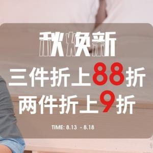 促销活动:京东HAZZYS旗舰店秋焕新清仓直降三件折上88折,叠券做到更低~