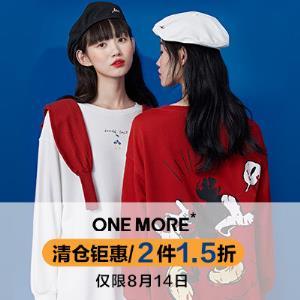 促销活动:当当onemore官方旗舰店超级品牌日专区2件2折