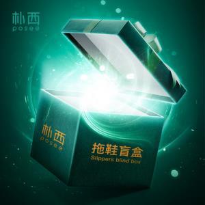 朴西凉拖棉麻盲盒-下单自选赠品 17.82元