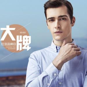 促销活动:苏宁易购红豆官方旗舰店大牌日    满2件享2.5折,叠加300-80券
