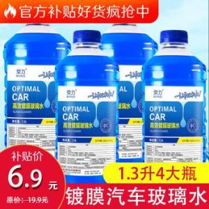汽车镀膜玻璃水通用玻璃水汽车用品 5.9元(需用券)