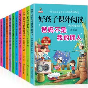《好孩子课外阅读成长励志故事书》全10册14.8元(需用券)