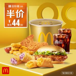 麦当劳88金粉桶3次券电子优惠券代金券    132元