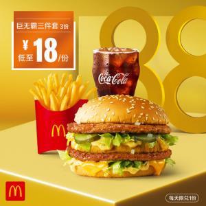 麦当劳巨无霸三件套3次券电子优惠券代金券    54元