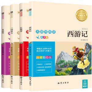 四大名著儿童版注音版全套红楼梦三国演义水浒传西游记7-10岁小学生一二三年级课外书11.1元